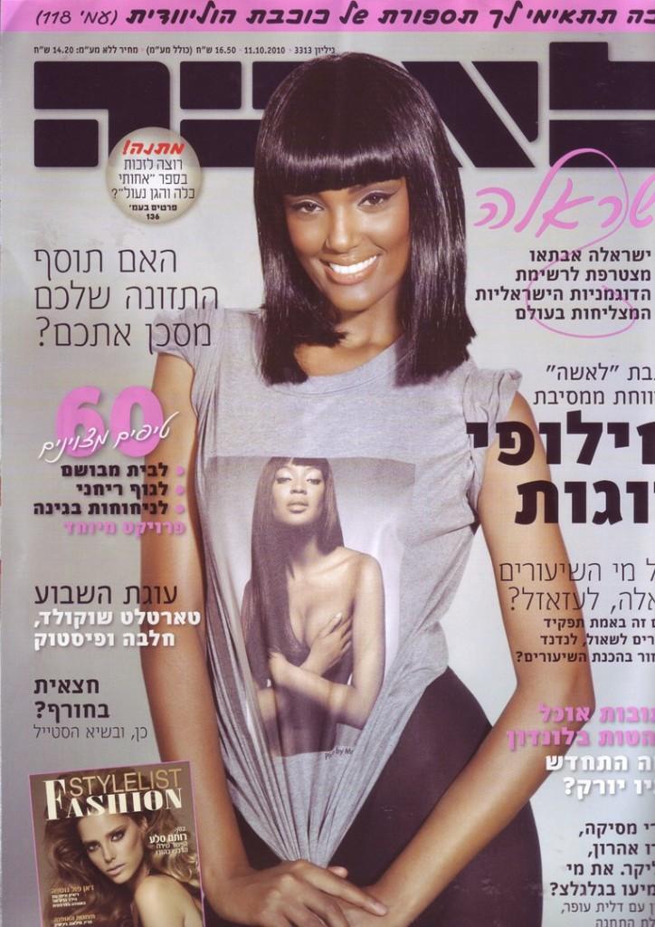 Model: Israela Avtau
